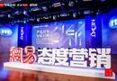网易传媒荣获2018 ECI Festival 国际数字商业创