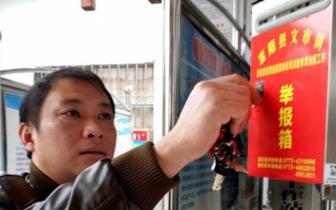 灌阳文市镇扶贫领域信访举报逐年减少 年均减一半