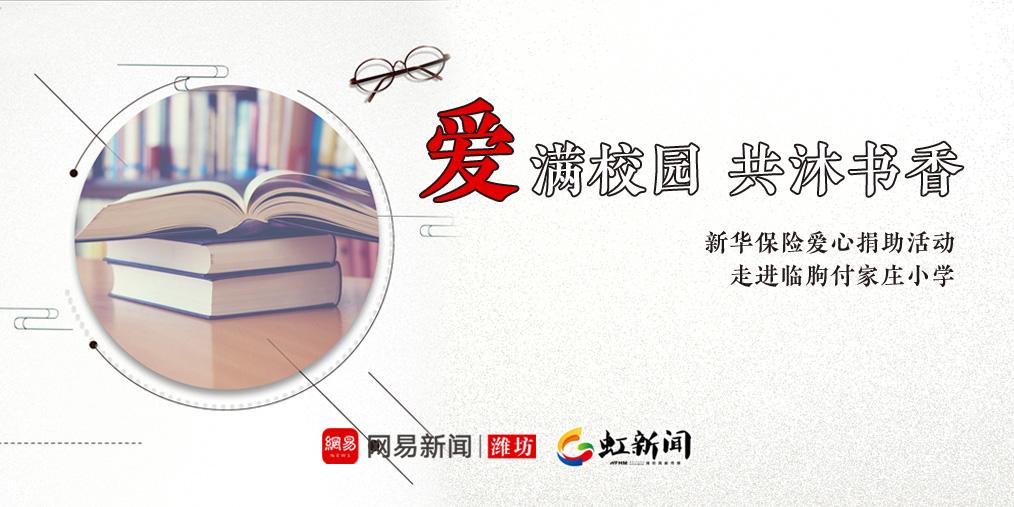 寒冬暖阳 新华保险连续六年捐助临朐学校