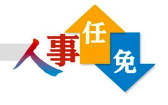 余先河同志任中共内江市委委员、常委、副书记