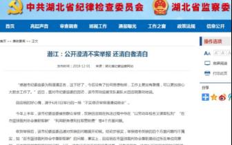 省纪委监委:公开澄清不实举报 还清白者清白