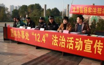 潜江市园林办事处庆祝第五个国家宪法日