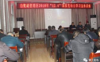 """白鹭湖管理区认真开展""""12.4""""国家宪法日专题活动"""