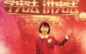 """初中生获""""学宪法""""演讲全国一等奖"""