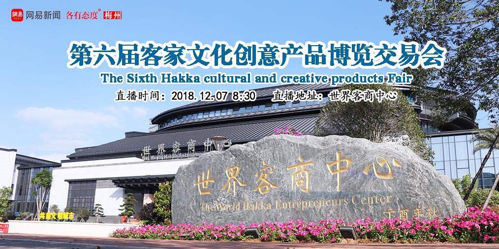 第六届客家文化创意产品博览交易会