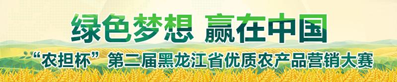 """""""农担杯""""第二届黑龙江省优质农产品营销大赛"""