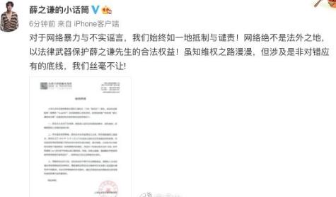 薛之谦工作室发声明:将追究黄毅清的法律责任