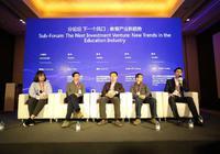 GES | 新东方教育文化产业基金张育宁:互联网教育投资,正确的教育理念是前提