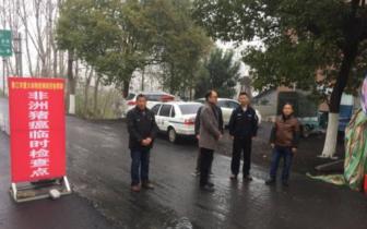 潜江市运粮湖管理区设立非洲猪瘟临时检查站