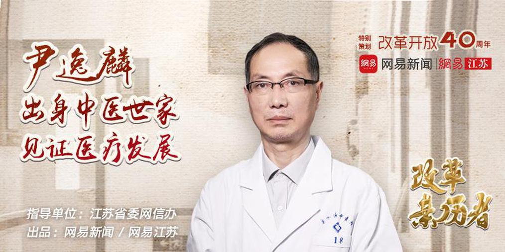 尹逸麟:出身中医世家见证医疗发展