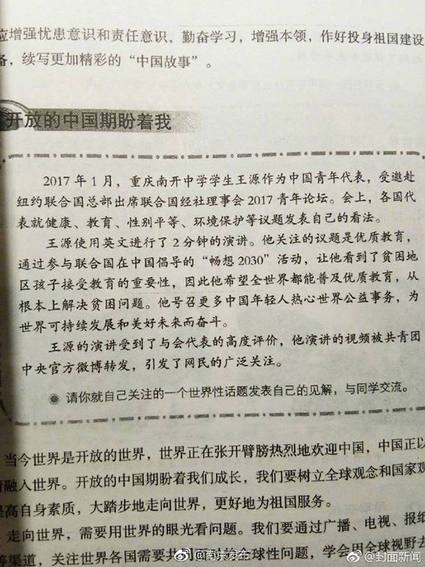 王源登上初三教材 网友:真实版的教科书式偶像