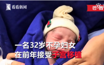 世界首例不孕妇女接受死者子宫移植后成功诞下女婴