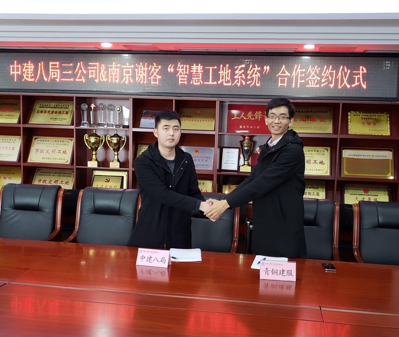 2018上海宝马展闭幕 青铜建服与10家企业成功签约