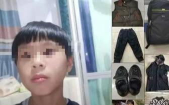 温州50万寻找的小孩找到了 系家属故意制造虚假警情