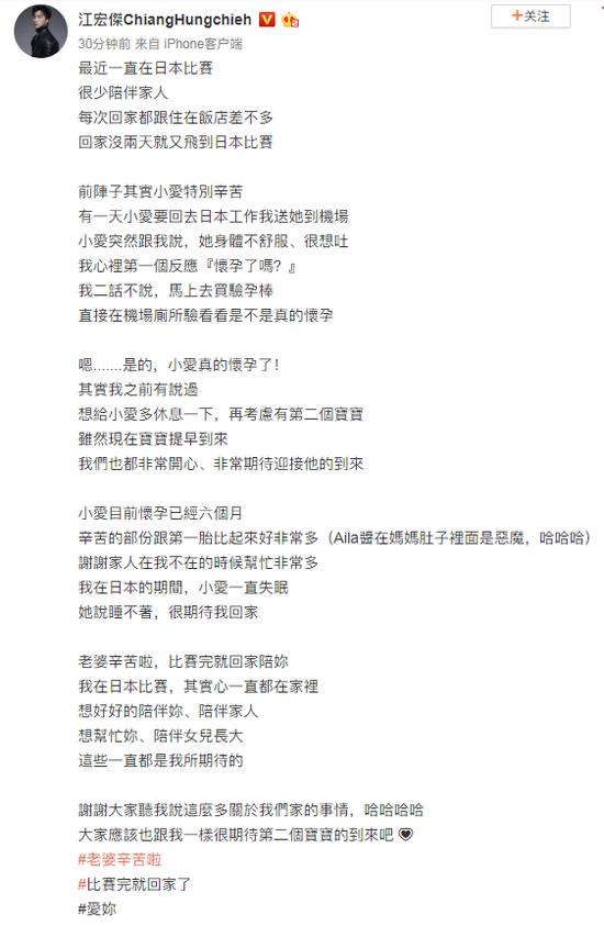 江宏杰宣布福原爱怀二胎:已怀孕六个月