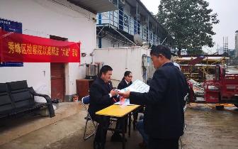"""秀峰区检察院开展""""以案释法""""进工地法治宣传活动"""