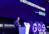北师大校长董奇:创新教育评价,引领未来教育