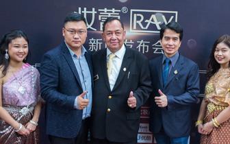 携手上海诗妆调查品牌乱象 妆蕾RAY品牌发布会在沪举行