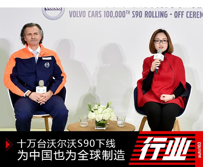 赵琴:十万台沃尔沃S90 为中国也为全球制造