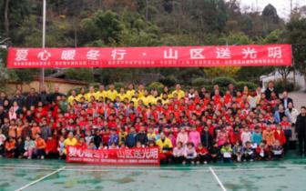 爱尔眼科爱心志愿队走进彭水山区小学 为师生送去过冬物资并开展视力义诊