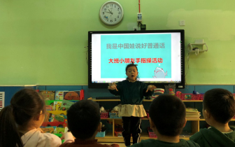 裕华区第三幼儿园开展会说普通话、骄傲中国娃推普活动
