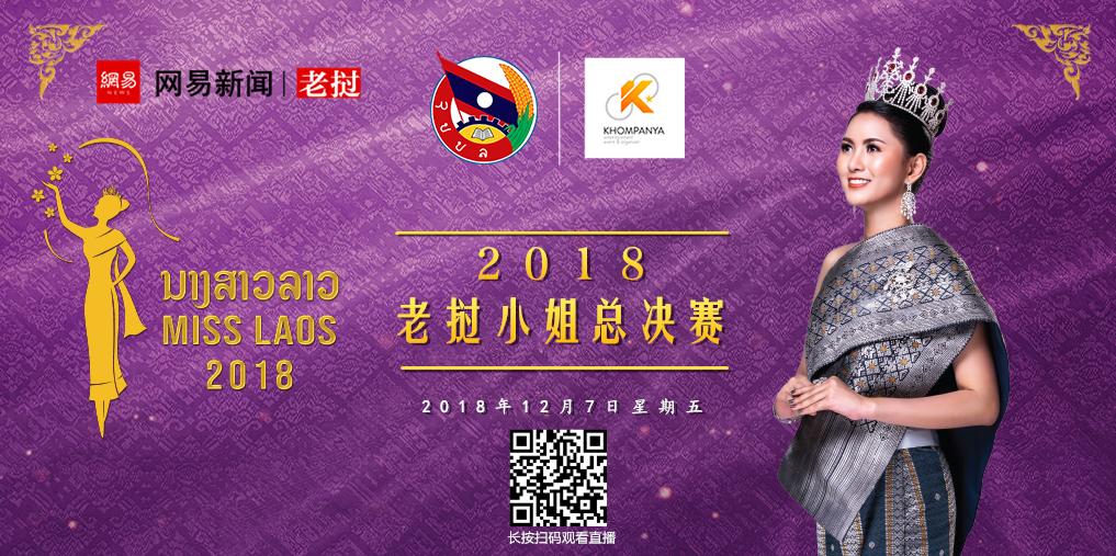 2018年老挝小姐总决赛