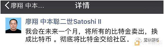 """卖光BTG交还社区 廖翔高呼""""没有割韭菜""""你信吗?"""