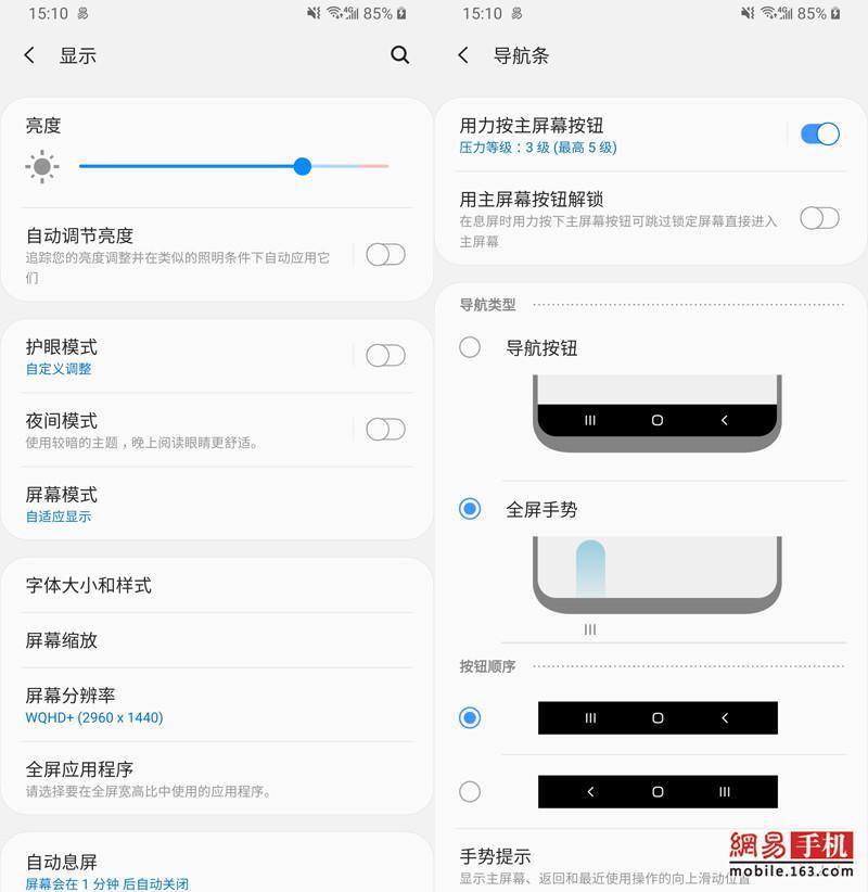 行货三星S9+体验全新One UI:负优化将成过去时?