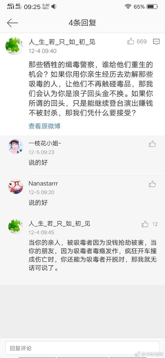 满文军发文谈封杀遭网友痛斥 从前吸食毒品曾被抓