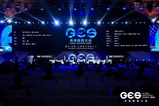 GES未来教育大会主会场