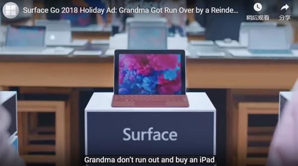 微软Surface Go广告吐槽苹果iPad:不算真正的电脑
