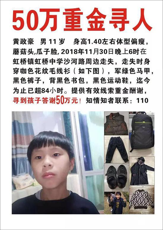 温州失联男孩找到  警方:系家属故意制造虚假警情