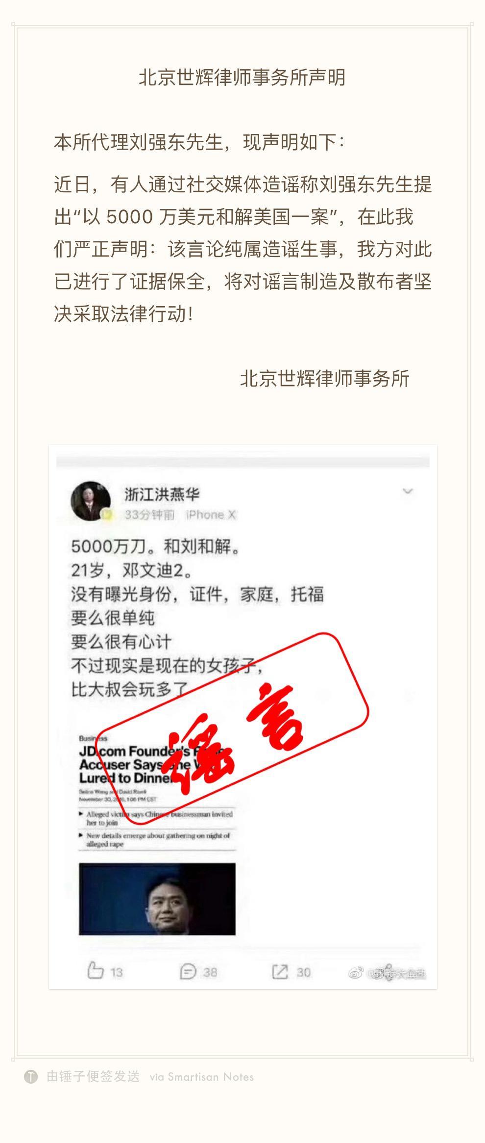 刘强东代理律所:5000万美元和解言论纯属造谣生事
