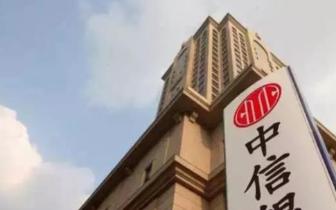 """中信银行十四项举措支持民营企业 打造服务民企""""最有温度的银行"""""""