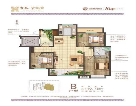 吉泰·紫樾台110.78平米三室两厅一卫户型图