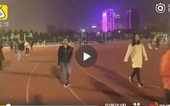 大学体测催生4公里6元代跑业务 网友:跑到破产