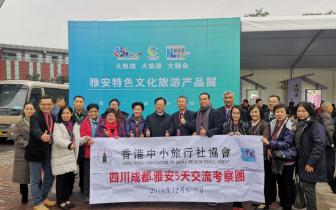 文化+旅游如何更好融合 四川雅安的这个大会提供了样本