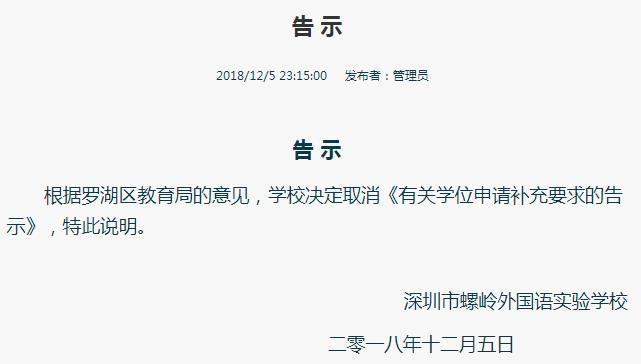 50平米以下住房限制入学?深圳一小学深夜取消告示