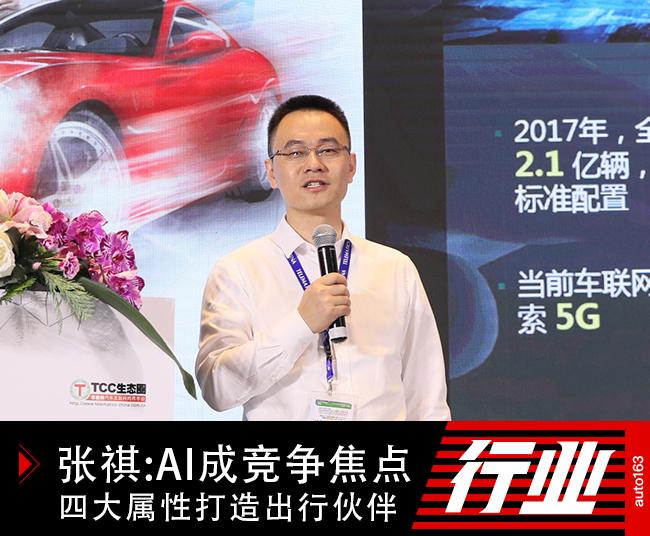 张祺:AI技术成竞争焦点 四大属性打造出行伙伴