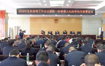湘潭县召开禁毒工作会议暨新一轮禁毒人民战争动员部署会议