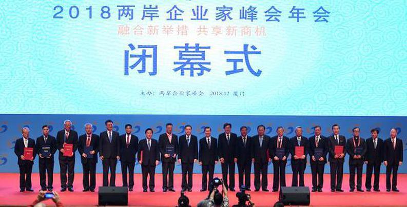 两岸企业家峰会:经济融合大势所趋