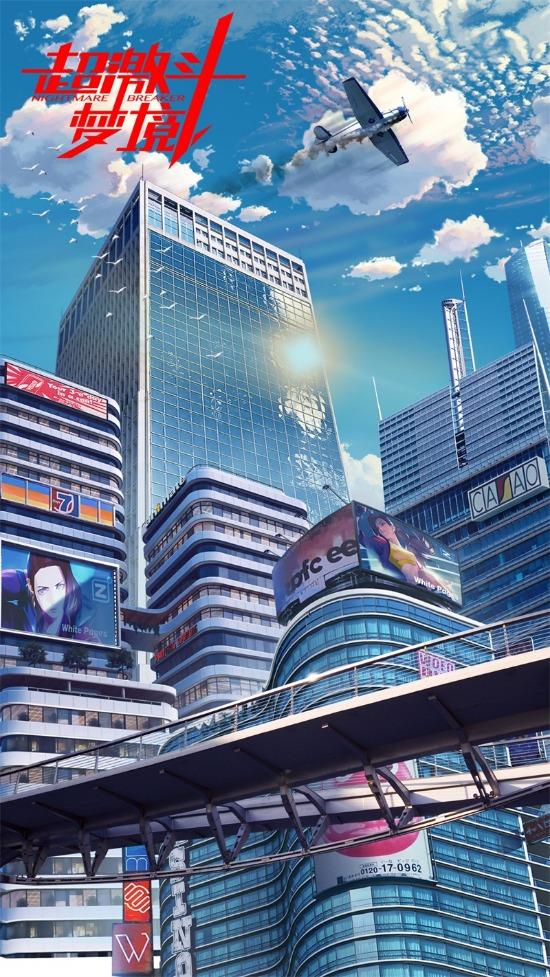 灿烂的未来文明都市