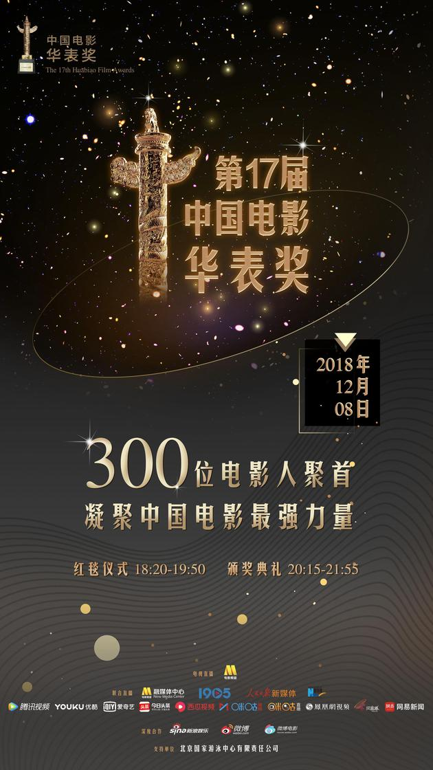 第17届华表奖黄金阵容公开 近300位电影人出席
