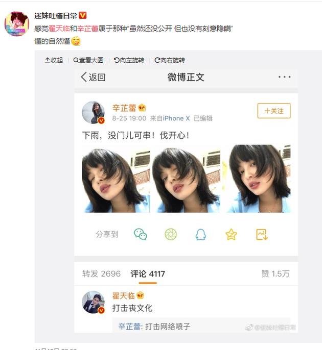 辛芷蕾和翟天临恋情疑曝光