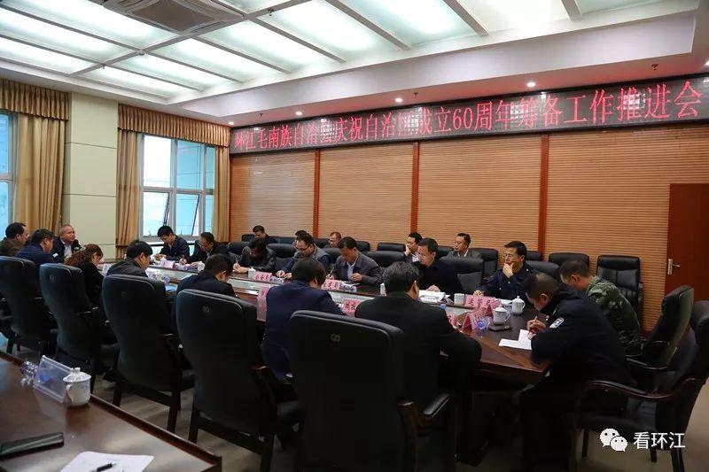 环江召开庆祝自治区成立60周年筹备工作推进会