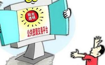 潜江市首批公共资源交易网民监督员上岗