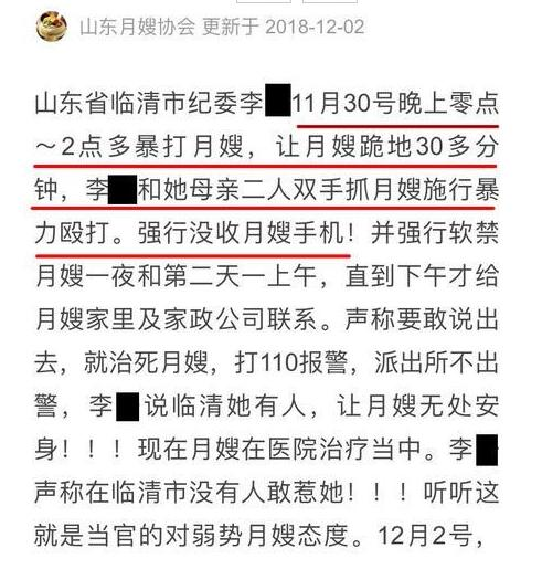 山东一公职人员被指软禁殴打月嫂 让其下跪30分钟
