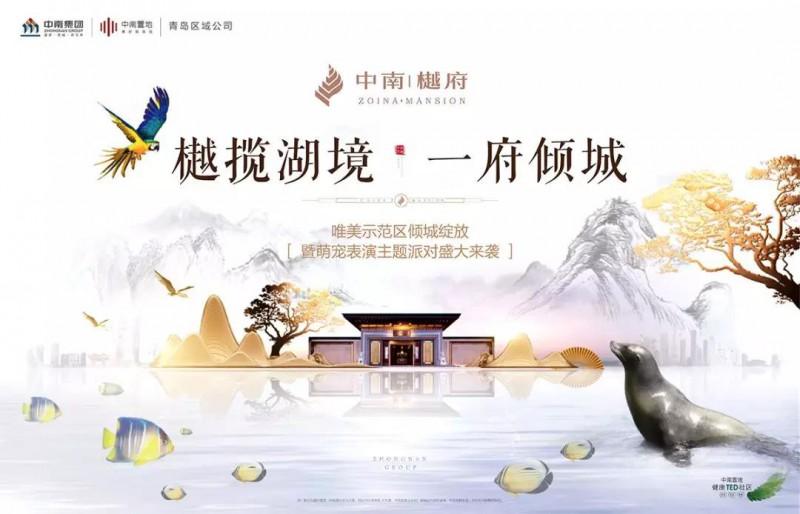 淄博中南樾府唯美示范区即将盛大开放
