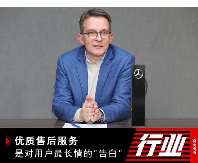 """奔驰柯安宸:优质售后服务是奔驰对用户最长情的""""告白"""""""