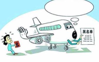 """民航""""黑名单""""来了!出现这9种行为将被限制乘机"""